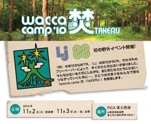 2010_takeru001