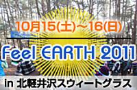 Feelearth2011_blog